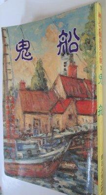 【FJ15】神人之間系列小說《鬼船》鑽石人生出版社│封面有摺痕
