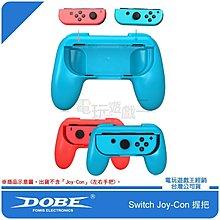 電玩遊戲王☆現貨彩色版 任天堂 Nintendo Switch NS 主機 Joy-Con 左右手把架 控制器 專用握把
