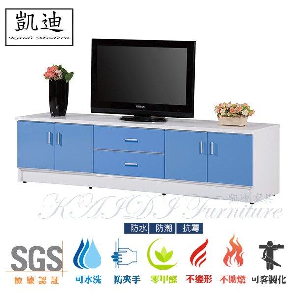 【凱迪家具】M28-973-01 塑鋼七尺電視櫃(藍/白色)/桃園以北市區滿五千元免運費/可刷卡