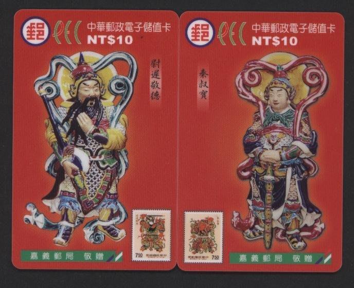 (儲值卡)中華郵政電子儲值卡(門神)一組2張(特274)(專274)