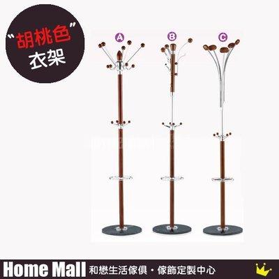 HOME MALL~ 新時代胡桃色衣架 (B款) $1300 (自取價)4H