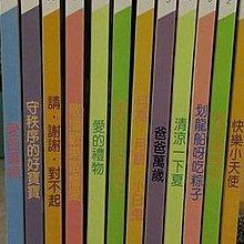 幼兒全方位生活教育學習百科   共12冊    不分售