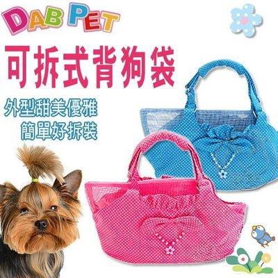 【🐱🐶培菓寵物48H出貨🐰🐹】DAB PET》可拆式背狗袋 (外觀甜美時尚) 特價750元
