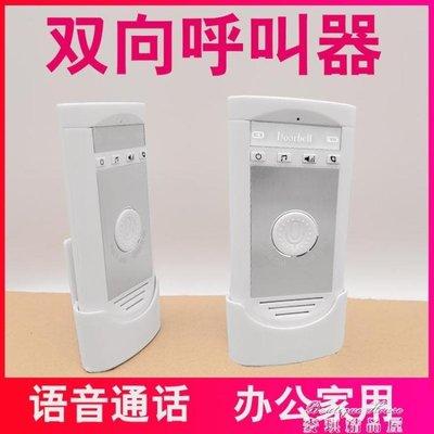 對講機 老人語音呼叫器無線家用遠距離呼叫電話辦公樓宇對講室內機