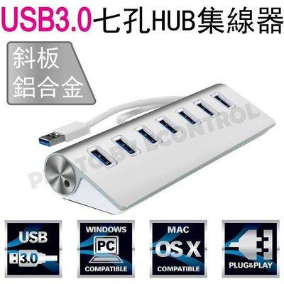 【易控王】USB 3.0 Hub 全金屬 斜板鋁合金 USB集線器 七孔HUB集線器(40-733)
