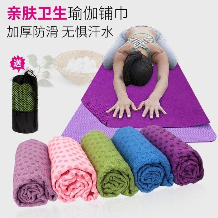 瑜伽鋪巾加厚防滑 瑜伽墊瑜伽毯鋪巾 65CM寬加長吸汗健力王瑜珈巾WY