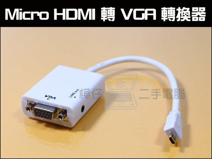 【樺仔3C】Micro HDMI 轉 VGA高清轉換器+ 3.5mm 聲音輸出 平板 手機 影像轉換線 HDMI 轉接線