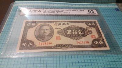 4872中央銀行民國33年伍佰圓(英美版鈔少見)鑑定鈔ACCA63