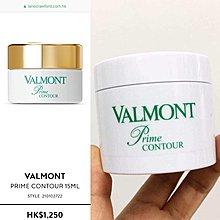 Valmont PRIME CONTOUR法爾曼升效眼唇護理霜 100ml(美容院裝)