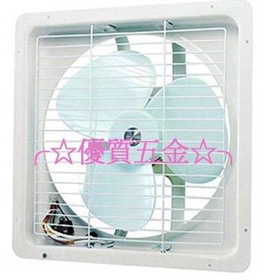 """╭☆優質五金☆╮順光10""""壁式吸排兩用通風扇抽風機 換氣扇 排風機(我最便宜)SWB-10"""