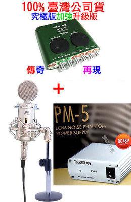 第11號套餐之4:KX-2 傳奇版+電容麥ISKBM5000+ 桌面升降支架+ 得勝48V電源+ 2條卡農線
