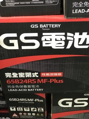 【黑皮油品】GS 統力  汽車電池 65B24RS PLUS 性能加強版=GTH60RS=55B24RS=46B24RS