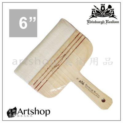【Artshop美術用品】愛丁堡 E043 羊毫排刷 6吋