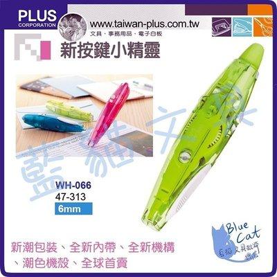 【可超商取貨】【BC16012】WH-066 新按鍵小精靈修正帶(綠) 6mm X 6M/個《PLUS》【藍貓文具】