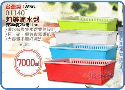 海神坊 製 MORY 01140 莉樂滴水盤 方形瀝水盒 刀叉置物盒 碗盤收納盒 附網 7L 24入2350元免運