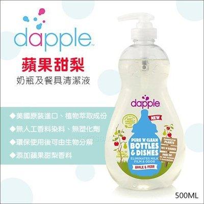 ✿蟲寶寶✿【美國Dapple】天然奶瓶餐具清潔液 500ml - 蘋果甜梨