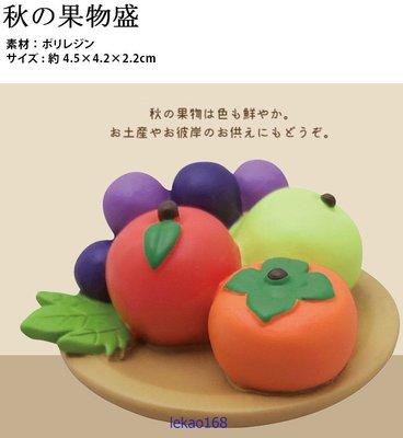 日本Decole concombre加藤真治2020年中秋月圓月見水果盤人偶配件組 (7月新到貨   )