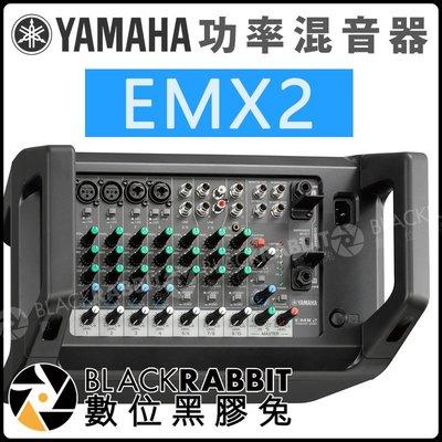 數位黑膠兔【 YAMAHA EMX2 Powered Mixer 功率混音器】樂團 10軌 十軌 麥克風 喇叭 DJ