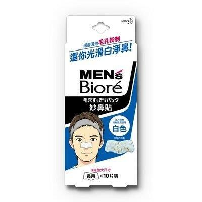 蜜妮 Biore妙鼻貼10片入(白色) 男用 保存期限:2021/09