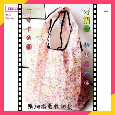 快速出貨 摺疊購物袋 環保袋 輕量旅行必備 家樂福必備手提袋 購物袋 收納袋 折疊收納袋 三麗鷗購物袋