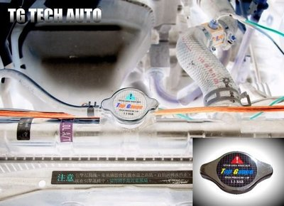 Top Gauge 1.3 KG高壓水箱蓋 TERCEL VIOS WISH ALTIS TIERRA LIATA CIVIC 8 適用