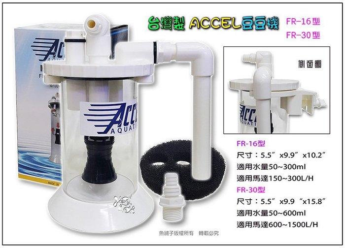 【魚舖子水族】台灣製 ACCEL NP豆豆機 (FR-30型)跟(FR-16型)~便宜賣