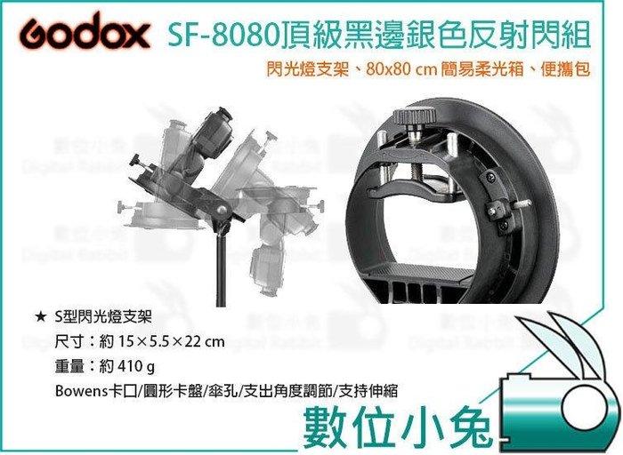 數位小兔【Godox 神牛 SF-8080 柔光罩 + 閃燈支架】80x80cm 外閃 閃燈 閃光燈 黑邊銀色 柔光箱