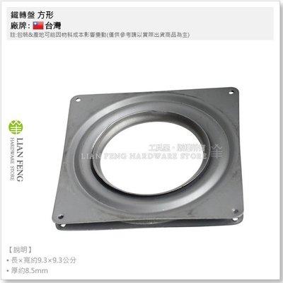 【工具屋】*含稅* 鐵轉盤 3.2寸 方形 灰色 桌用轉盤 鋼珠轉盤 小轉盤 轉盤軌道 展示盤 旋轉盤 置物旋轉盤 工作