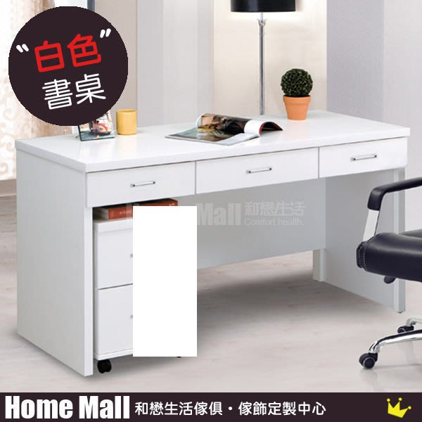 HOME MALL~夢想家5尺三抽書桌 $3400~(雙北市免運費)7T