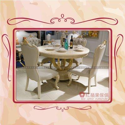[紅蘋果傢俱] CT-012 新古典系列餐桌 餐椅 歐式 新古典 高檔 法式 奢華