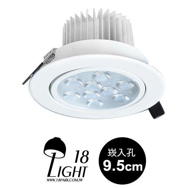 【18LIGHT】台灣製造 Urban Renewal [ 都更LED崁燈 ]