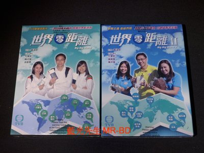 [DVD] - 世界零距離 Big Big World 1+2 雙碟套裝版