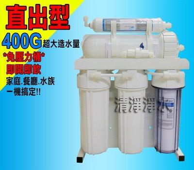 【清淨淨水店】家用CCW-G5直接輸出型RO逆滲透純水機免壓力桶免細菌孳生超值價6000元