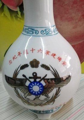 早期~黃埔建軍六十周年紀念(中華民國七十三年六月十六日)空酒瓶...