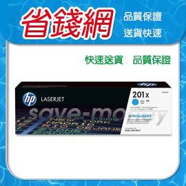 HP CF401X NO.201X 原廠藍色碳粉匣 適 M252dw/M252n/M274n/M277dw/M277n