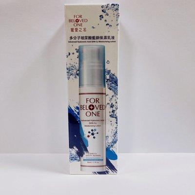 【球寶貝美妝】 寵愛之名 多分子玻尿酸藍銅保濕乳液 50ml    全新盒裝封膜 2021.07