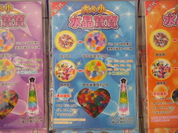 小猴子玩具鋪~~無毒魔術水晶寶寶(胚胎種子).24包/套.139元/套.