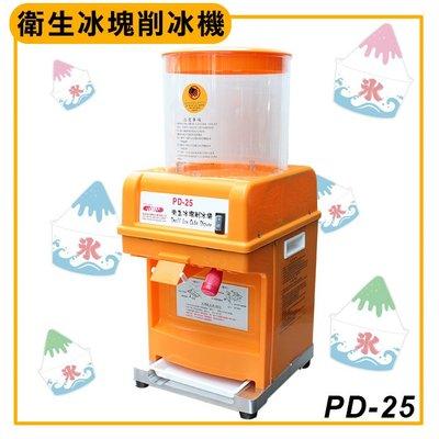 衛生冰塊削冰機(110v) PD25 削冰機 刨冰機 剉冰機 大慶餐飲設備