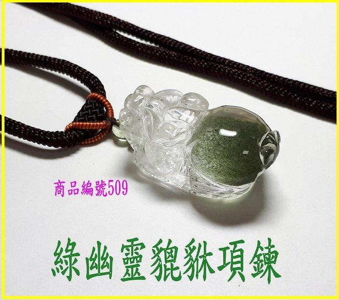 金鎂藝品店【綠幽靈貔貅項鍊】可配情侶貔貅/編號509/貔貅滿5000元送專用精油