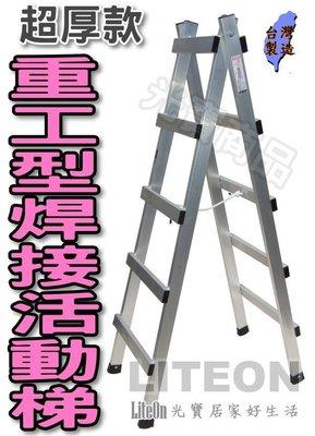 光寶鋁梯 6尺 活動梯 行走梯 六尺 油漆梯 工業消防安全 工作梯 承重達160kg 鋁梯子 水電土木裝潢修繕 木梯
