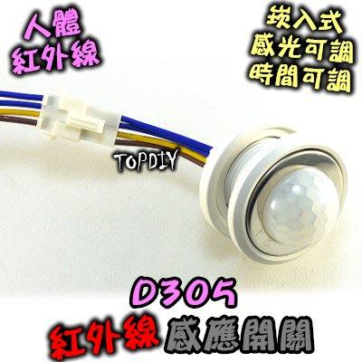 自動開燈【阿財電料】D305 4線式 崁入裝潢 分離式 人體 燈泡 感應開關 感應器 省電 紅外線 LED 大功率