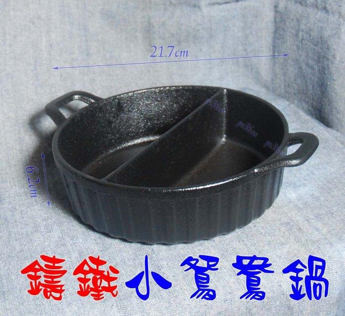 『尚宏』鑄鐵小鴛鴦鍋  ( 炒菜鍋 生鐵鍋 中華鍋 鑄鐵鍋 荷蘭鍋 火鍋 )