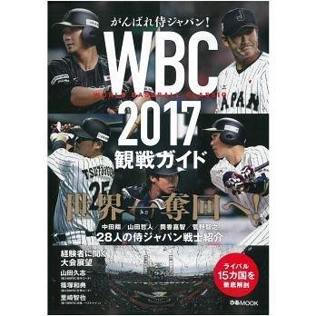 2017 WBC 世界棒球經典賽觀戰情報專集 大谷翔平 鈴木一朗