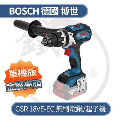鐵製夾頭*小鐵五金*BOSCH 德國博世 GSR18V-EC 18V 鋰電無刷起子機 電鑽 單機*GSR18V-LI