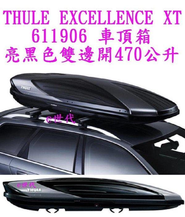 e世代THULE EXCELLENCE XT 611906 亮黑色車頂行李箱~瑞典都樂車頂箱左右雙邊開470公升五年保固
