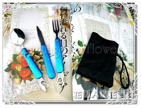 ◎花語人造花資材◎ *旅行用折疊三件式餐具組藍色*婚禮小物~宴客~送客禮~贈品