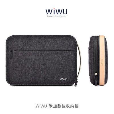 --庫米--WiWU 米加數位收納包 旅行收納3C收納包 (L)