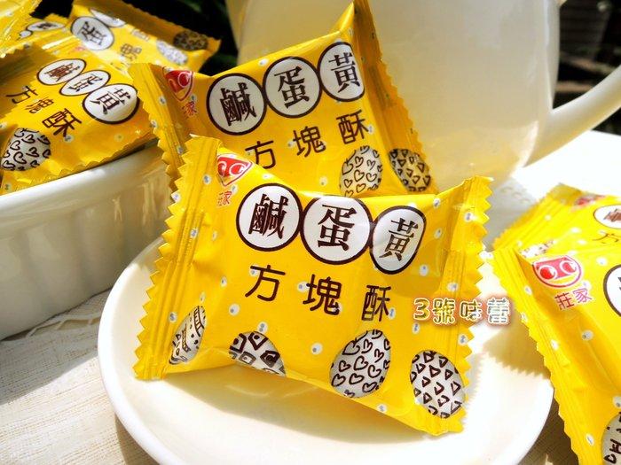 3號味蕾 量販團購網~【單包裝】莊家迷你方塊酥3000g(鹹蛋黃)量販價..嘉義特產.鹹蛋黃方塊酥