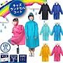 《FOS》日本 MARUJU 兒童 雨衣 安全 反光 上...