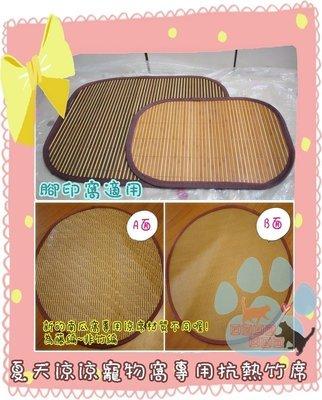 [大款]南瓜窩寵物窩專屬搭配消暑涼墊/涼蓆/草蓆/涼席/貓床/狗床/寵物床 B032